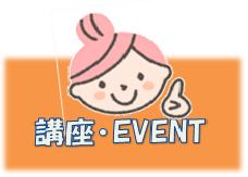 講座・イベントのイメージ